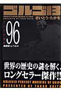 ゴルゴ13(volume 96)