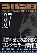 ゴルゴ13(volume 97)