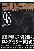 ゴルゴ13(volume 98)