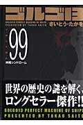 ゴルゴ13(volume 99)