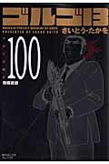 ゴルゴ13(volume 100)