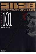 ゴルゴ13(volume 101)