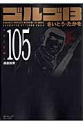 ゴルゴ13(volume 105)