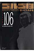 ゴルゴ13(volume 106)