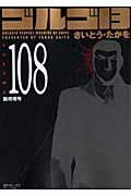 ゴルゴ13(volume 108)