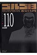 ゴルゴ13(volume 110)