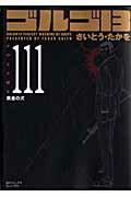 ゴルゴ13(volume 111)