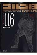 ゴルゴ13(volume 116)