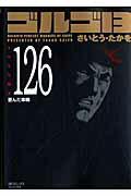 ゴルゴ13(volume 126)