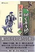 柳生兵庫助(3)