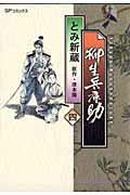 柳生兵庫助(4)