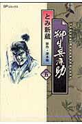柳生兵庫助(5)