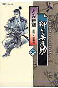 柳生兵庫助(6)