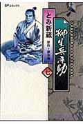 柳生兵庫助(7)
