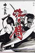 泣く侍(2)