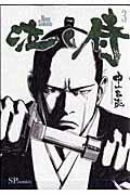 泣く侍(3)