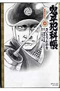 鬼平犯科帳(14)