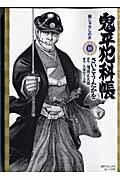 鬼平犯科帳(18)