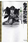 鬼平犯科帳(22)
