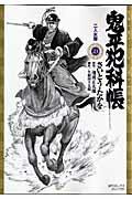 鬼平犯科帳(23)