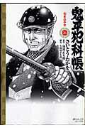 鬼平犯科帳(26)