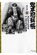 鬼平犯科帳(28)