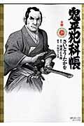 鬼平犯科帳(29)