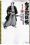 鬼平犯科帳(31)