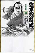 鬼平犯科帳(37)