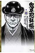 鬼平犯科帳(38)