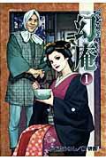 そば屋幻庵(1)