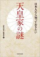 日本人なら知っておきたい天皇家の謎