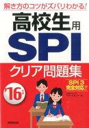 高校生用SPIクリア問題集('16年版)