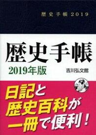 歴史手帳2019年版 [ 吉川弘文館編集部 ]
