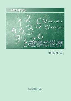 2020年度版 数学の世界 Mathematical Wonderland