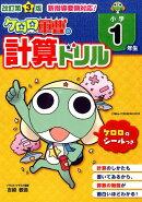 ケロロ軍曹の計算ドリル(小学1年生)改訂第3版