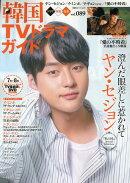 韓国TVドラマガイド(vol.089)