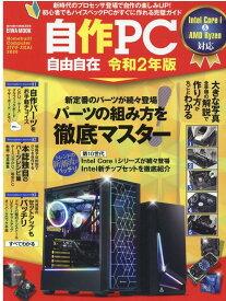 自作PC自由自在(令和2年版) 新定番のパーツが続々登場パーツの組み方を徹底マスター (EIWA MOOK らくらく講座 356)