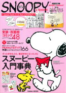 SNOOPY in SEASONS〜Special Thanks for 65 Years of PEANUTS〜