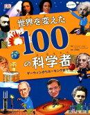 世界を変えた100の科学者