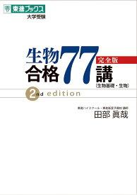 生物合格77講【完全版】2nd edition [ 田部眞哉 ]