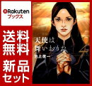 天使は舞いおりた 1-2巻セット【特典:透明ブックカバー巻数分付き】