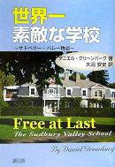 世界一素敵な学校