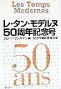 レ・タン・モデルヌ50周年記念号 [ クロ-ド・ランズマン ]