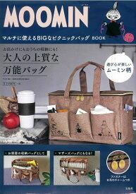MOOMINマルチに使えるBIGなピクニックバッグBOOK ([バラエティ])