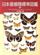 日本産蛾類標準図鑑(2)