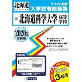 北海道科学大学高等学校(2020年春受験用) (北海道私立高等学校入学試験問題集)