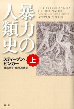 暴力の人類史(上巻)
