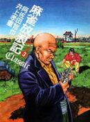 麻雀放浪記classic(3)