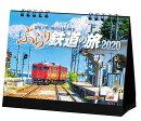 ぶらり鉄道の旅 途中下車で味わう日本の四季 2020年 カレンダー 卓上